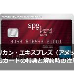 アメリカン・エキスプレス(アメックス)SPGカードの特典と解約時の注意点