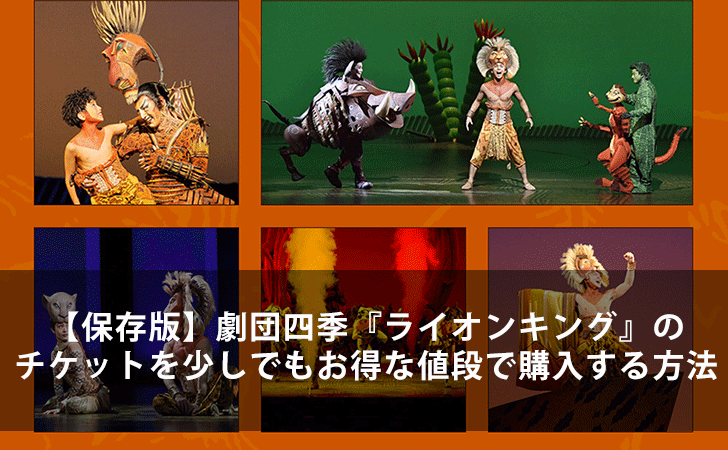 【保存版】劇団四季『ライオンキング』のチケットを少しでもお得な値段で購入する方法