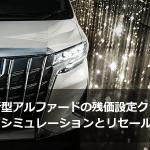 トヨタ新型アルファードの残価設定型クレジット(残クレ)シミュレーションとリセールバリュー