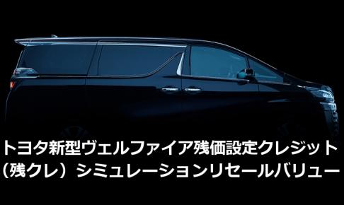 トヨタ新型ヴェルファイアの残価設定型クレジット(残クレ)シミュレーションとリセールバリューについて