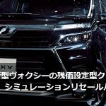 トヨタ新型ヴォクシーの残価設定型クレジット(残クレ)シミュレーションとリセールバリュー