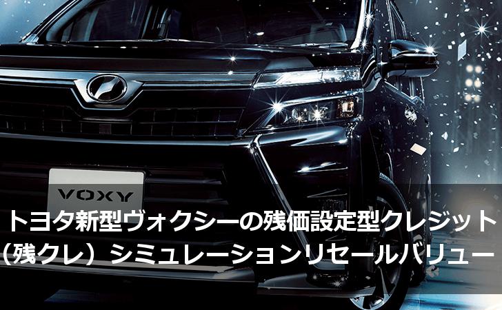 トヨタ新型ヴォクシー(VOXY)の残価設定型クレジット(残クレ)シミュレーションと注意点まとめ