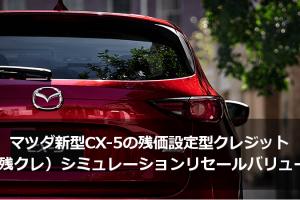 マツダ新型CX-5の残価設定型クレジット(残クレ)シミュレーションとリセールバリュー