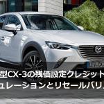 マツダ新型CX-3の残価設定型クレジット(残クレ)シミュレーションとリセールバリューまとめ
