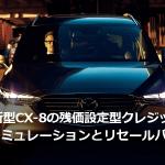マツダ新型CX-8の残価設定型クレジット(残クレ)シミュレーションとリセールバリュー