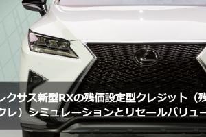 レクサス新型RXの残価設定型クレジット(残クレ)シミュレーションとリセールバリュー