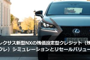 レクサス新型NXの残価設定型クレジット(残クレ)シミュレーションとリセールバリューバリュー