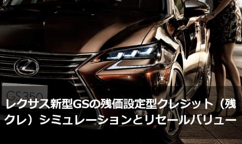 レクサス新型GSの残価設定型クレジット(残クレ)シミュレーションとリセールバリュー