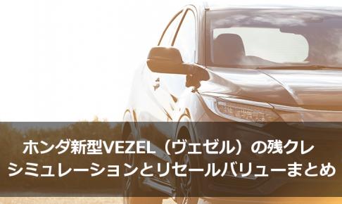 ホンダ新型VEZEL(ヴェゼル)の残価設定型クレジット(残クレ)シミュレーションとリセールバリュー