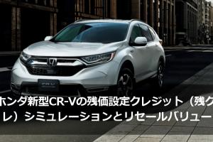 ホンダ新型CR-Vの残価設定型クレジット(残クレ)シミュレーションとリセールバリュー