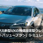 レクサス新型UXの残価設定型クレジット「スマートバリュープラン」シミュレーション