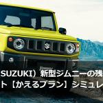 スズキ(SUZUKI)新型ジムニーの残価設定型クレジット【かえるプラン】シミュレーション