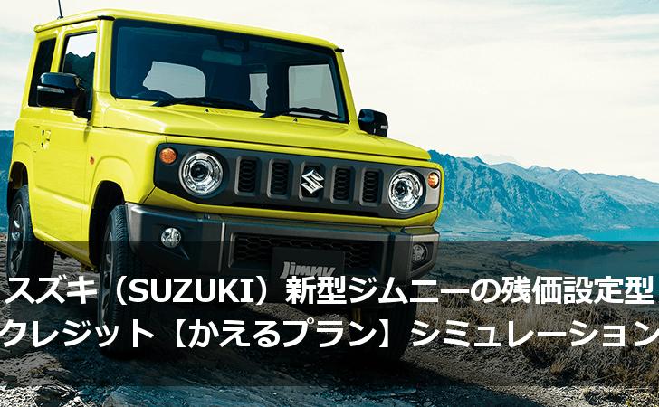 スズキ(SUZUKI)新型ジムニーの残価設定型クレジット【かえるプラン】シミュレーションまとめ