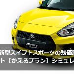 スズキ新型スイフトスポーツの残価設定型クレジット【かえるプラン】シミュレーション