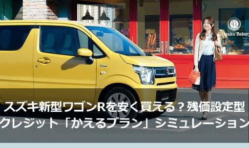 スズキ新型ワゴンRを安く買える?残価設定型クレジット「かえるプラン」シミュレーション