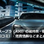 新型スープラ(A90)の維持費・値引き・評判(口コミ)・燃費情報まとめ