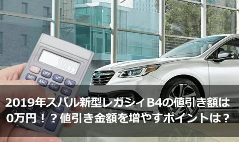 2019年スバル新型レガシィB4の値引き金額は0万円?値引き金額を増やすポイントは?