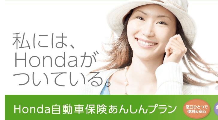 Honda自動車保険安心プラン
