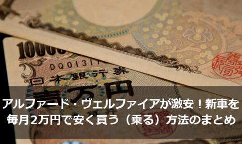 アルファードとヴェルファイアが激安!毎月2万円で安く買う(乗る)方法まとめ