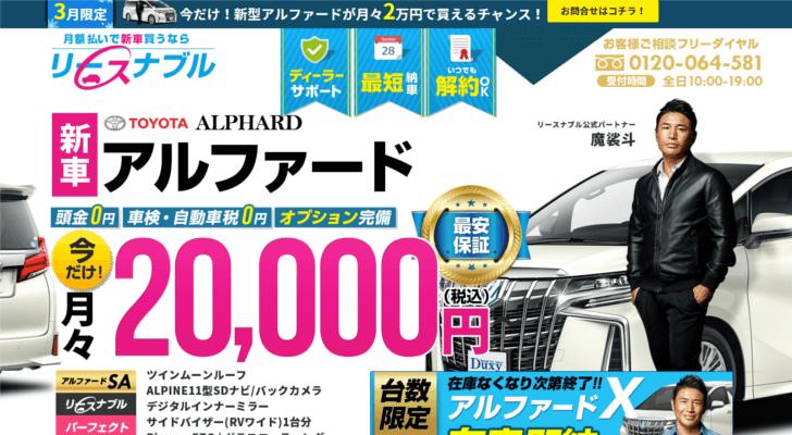 新車の支払金額が毎月2万円!リースナブル!