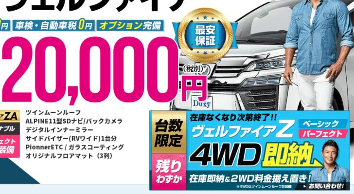 アルファード・ヴェルファイアが毎月2万円のプランは早い者勝ち
