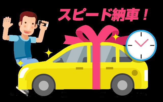 【リースナブル】の特徴①:すぐに納車可能!