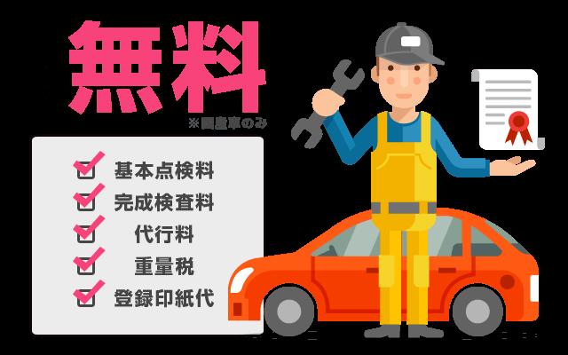【リースナブル】の特徴⑦:車検費用0円!