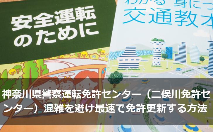 神奈川県警察運転免許センター(二俣川免許センター)混雑を避けて最速で免許更新する方法まとめ
