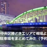 東京都中央区勝どきエリアで相場より安い月極駐車場をまとめてみた(予約可)