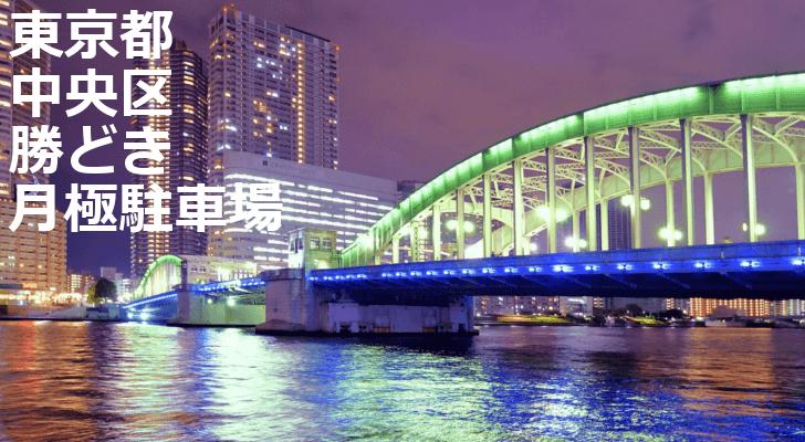 東京都中央区勝どき月極駐車場