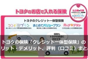 トヨタの保険「クレジット一体型保険」のメリット・デメリット、評判(口コミ)まとめ