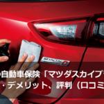 マツダの自動車保険「マツダスカイプラス」のメリット・デメリット、評判(口コミ)まとめ