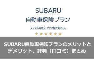 SUBARU自動車保険プランのメリットとデメリット、評判(口コミ)まとめ