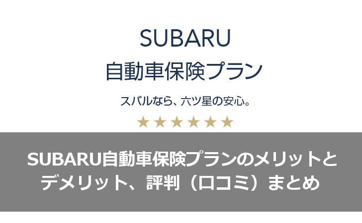 SUBARU自動車保険プランのメリット・デメリット、評判(口コミ)をまとめてみた
