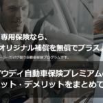 アウディ自動車保険プレミアムのメリット・デメリットをまとめてみた
