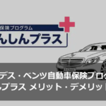 メルセデス・ベンツ自動車保険プログラムあんしんプラスのメリット・デメリットまとめ