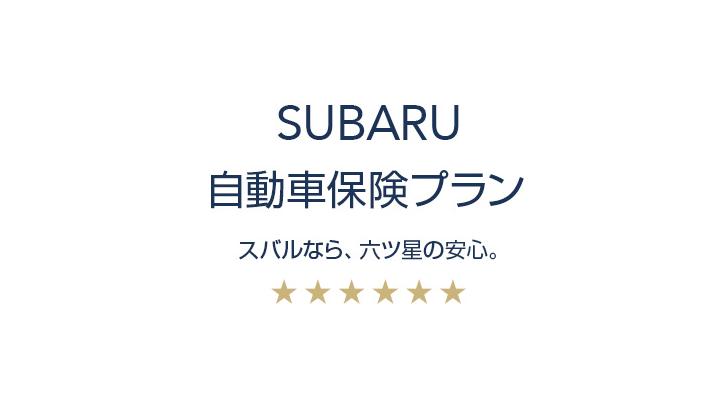 SUBARU自動車保険プランのまとめ