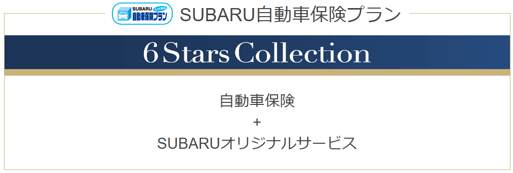 SUBARU(スバル)の自動車保険「SUBARU自動車保険プラン」とは?