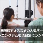 代官山駅周辺でオススメの人気パーソナルトレーニングジムをランキングしてみた