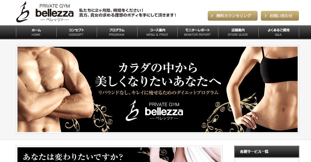 原宿エリアでおすすめのパーソナルトレーニングジム「bellezza(ベレッツァ)表参道店」