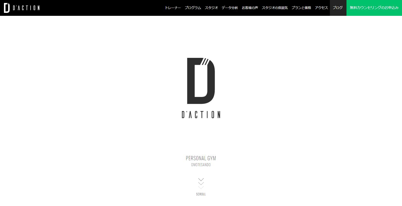 表参道エリアでおすすめのパーソナルトレーニングジム「D'ACTION(ディーアクション)」