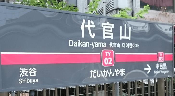 代官山駅周辺のパーソナルトレーニングジム