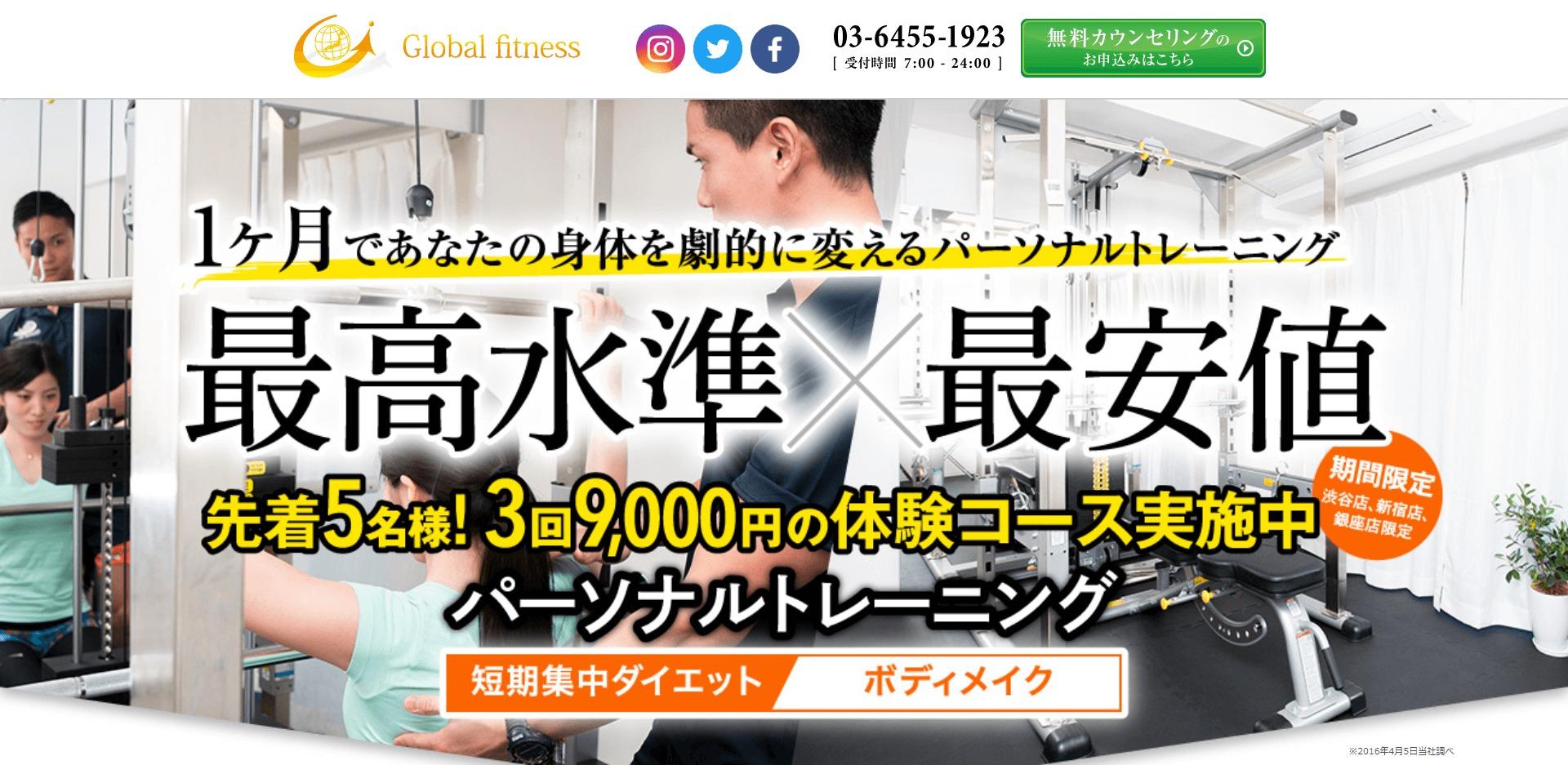 銀座エリアでおすすめのパーソナルトレーニングジム「Global fitness(グローバルフィットネス)銀座店」