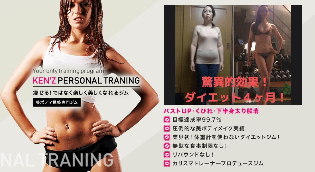表参道エリアでおすすめのパーソナルトレーニングジム「kenz(ケンズ)パーソナルトレーニングジム渋谷店」