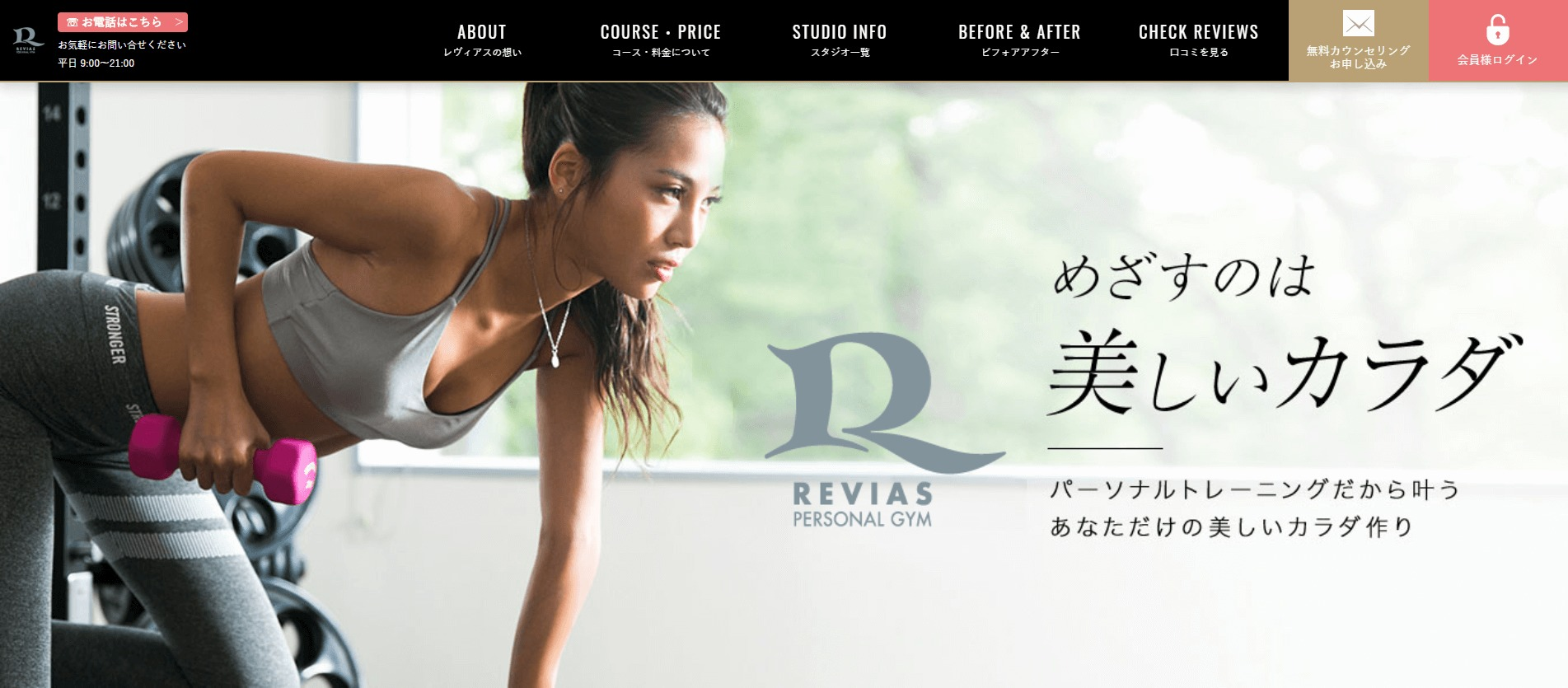 代官山エリアでおすすめのパーソナルトレーニングジム「REVIAS」