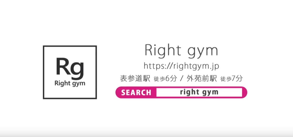 表参道エリアでおすすめのパーソナルトレーニングジム「Right Gym(ライト ジム)」