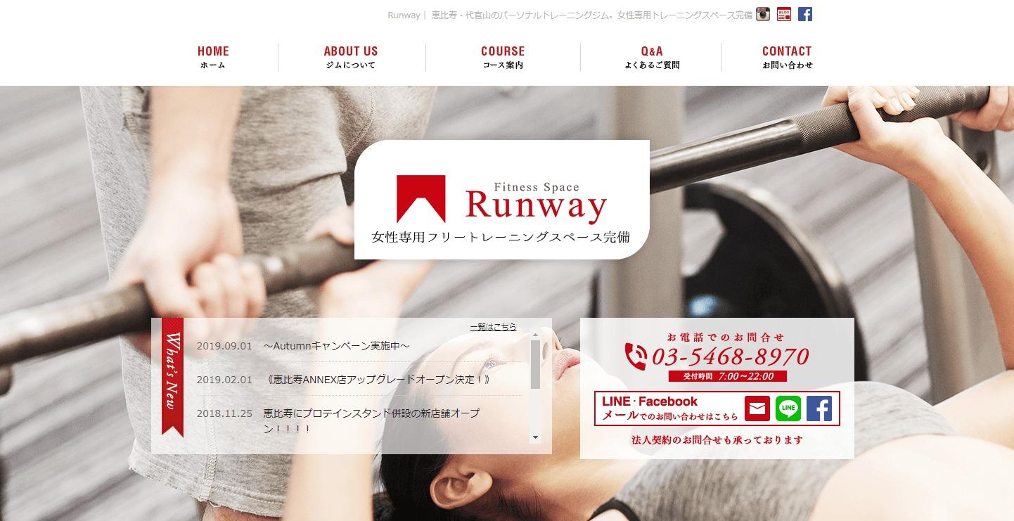 渋谷エリアでおすすめのパーソナルトレーニングジム「Runway(ランウェイ)恵比寿店」