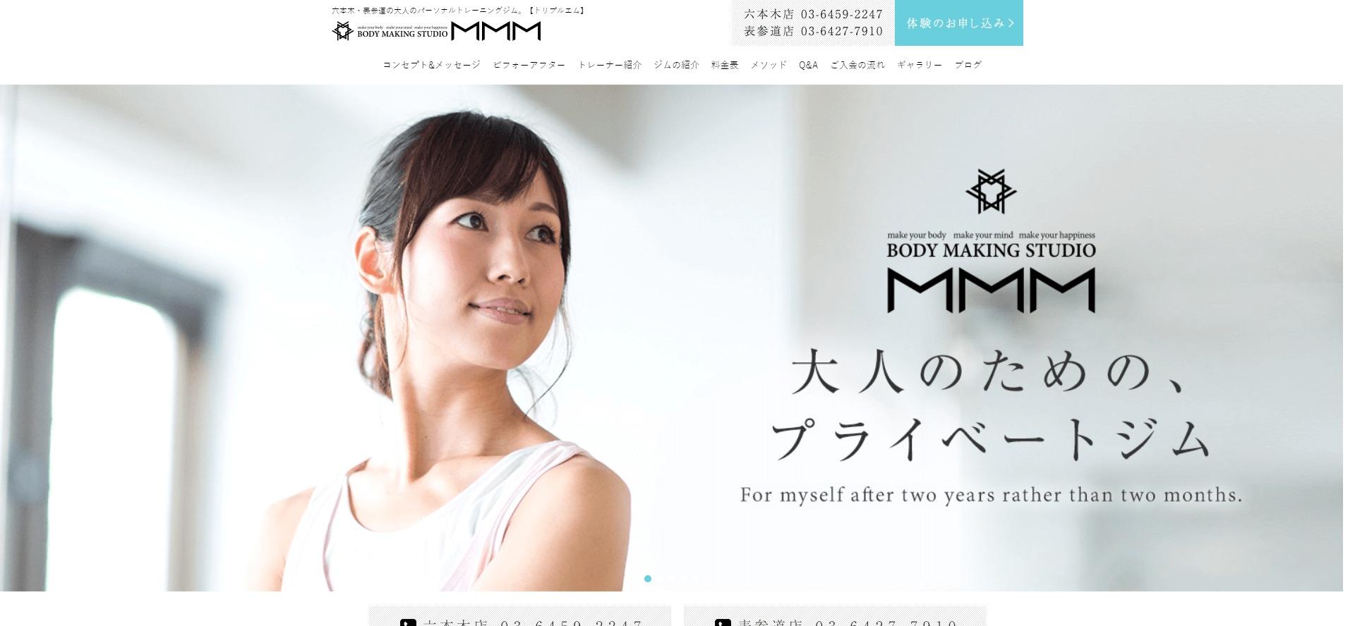 表参道エリアでおすすめのパーソナルトレーニングジム「MMM(トリプルM)表参道店」