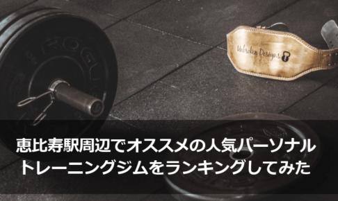 恵比寿駅周辺でオススメの人気パーソナルトレーニングジムをランキングしてみた