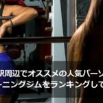 原宿駅周辺でオススメの人気パーソナルトレーニングジムをランキングしてみた